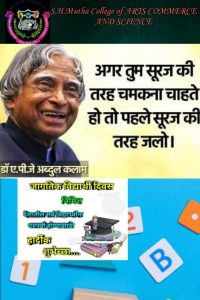 Celebration of Dr A.P.J Abdul Kalam Jayanti